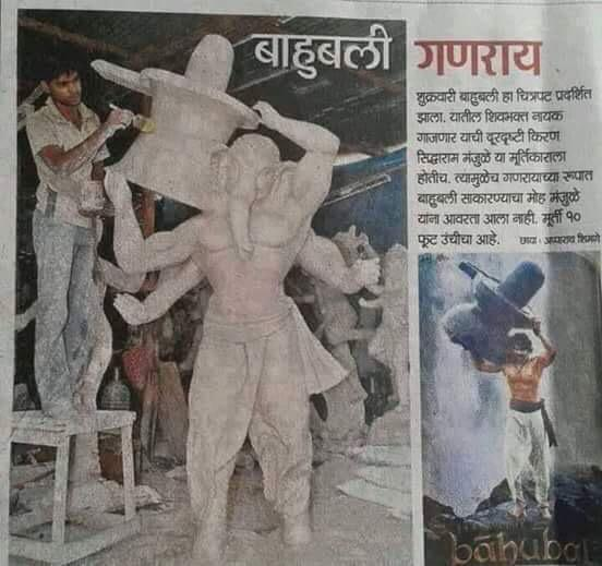 bahubali effect